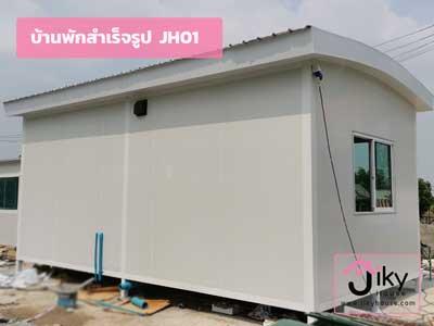 ระบบน้ำไฟ  บ้านสําเร็จรูป มีห้องน้ำ ในตัว รุ่น JH01