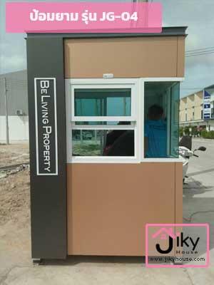 ตู้ออฟฟิศขนาดเล็ก สำเร็จรูป JG 04
