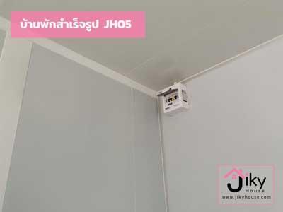 บ้านพักสำเร็จรูป ราคาถูกระบบไฟฟ้า