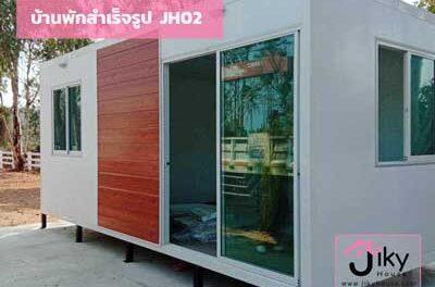 บ้านพักในสวน รุ่น JH02
