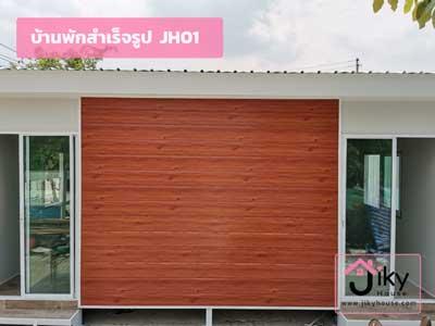 ตกแต่งลายไม้ บ้านสําเร็จรูป-มีห้องน้ำ-ในตัว-รุ่น-JH01-0