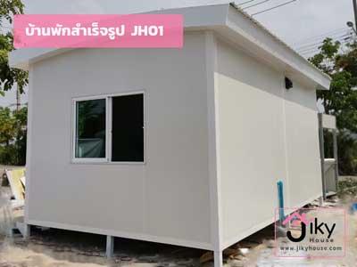 ด้าน หลัง บ้านสําเร็จรูป มีห้องน้ำ ในตัว รุ่น JH01