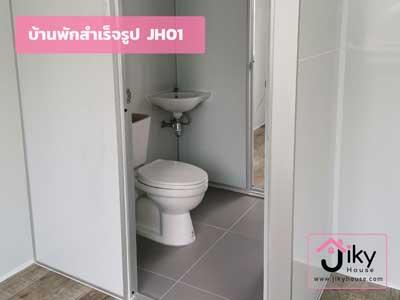 บ้านสําเร็จรูป มีห้องน้ำ ในตัว รุ่น JH01