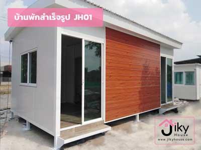 บ้านสําเร็จรูป มีห้องน้ำ ในตัว-รุ่นJH01