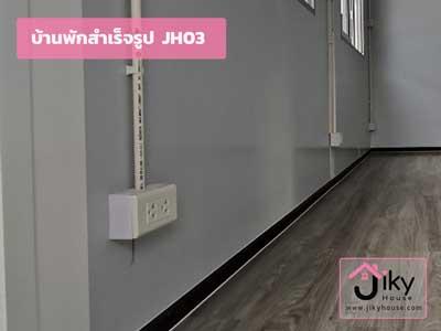 บ้านสําเร็จรูป โมเดิร์น JH03
