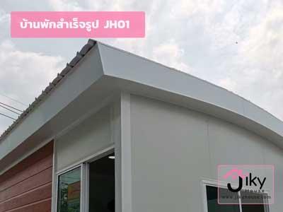 หลังคา-บ้านสําเร็จรูป-มีห้องน้ำ-ในตัว-รุ่นJH01