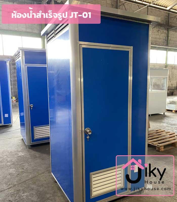 ตู้ห้องน้ำสำเร็จรูป JT-01